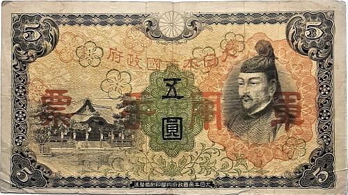 JAPAN 5 YEN (ND)1930 WORLD PAPER MONEY