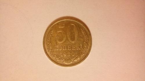 50 kopeks Russia 1964, 1966, 1974, 1977, 1978, 1979, 1980, 1981, 1982, 1983, 198