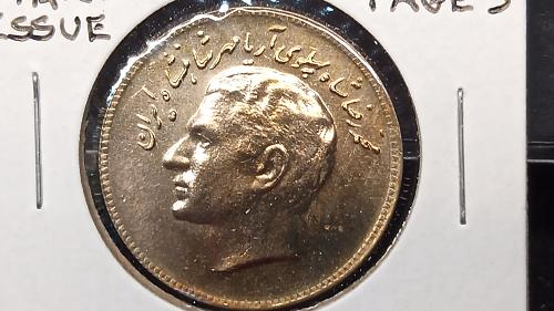 1969 Iran 10 Rials uncirculated coin FAO Issue