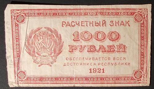 Russia P112a 1000 Rubles F-VF