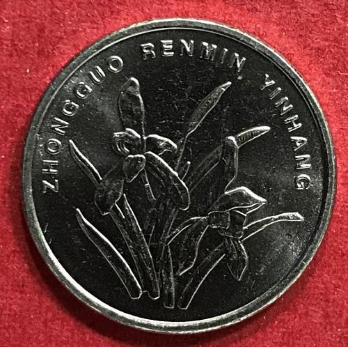 China 2005 = 1 Jiao [#1]