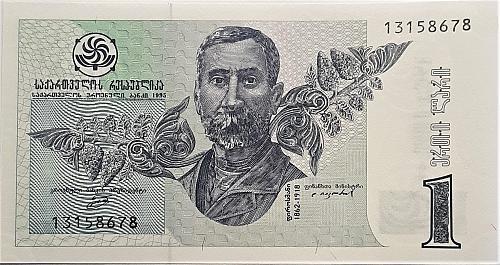 GEORGIA 1 LARI 1995 WORLD PAPER MONEY