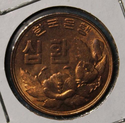 South Korea 1961 10 Hwan