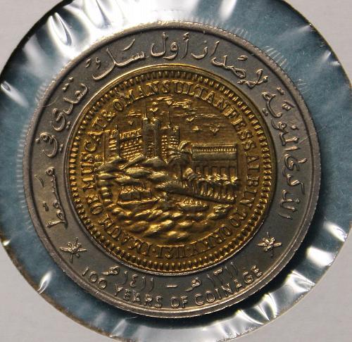 Oman 1991 100 baisa