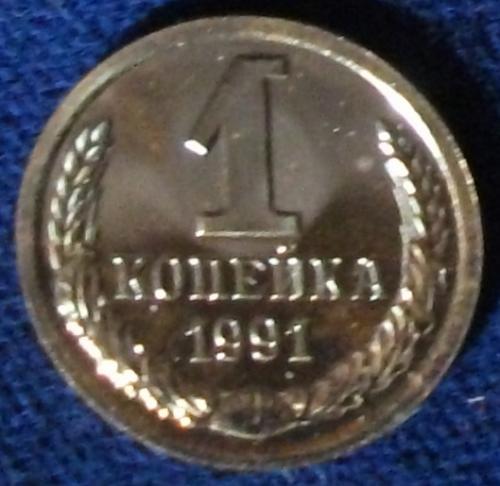 1991л Russia Kopek Proof