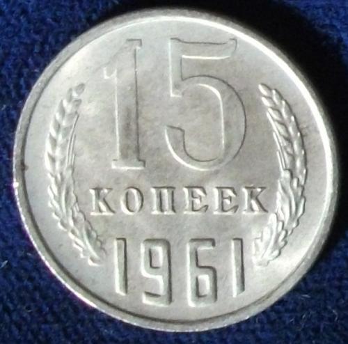 1961 Russia 15 Kopeks UNC