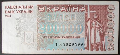 Ukraine P98b 200000 Karbovantsiv VF
