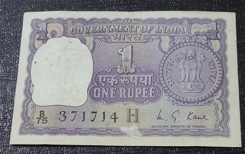371714....1975.... circulated note...India
