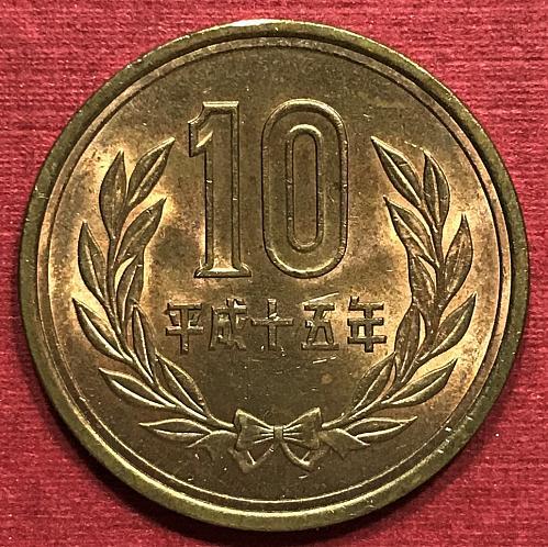 Japan 2003 [Emperor Akihito (Heisei) year 15] = 10 Yen [#2]