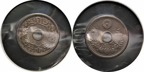 Japan 1922 5 Sen Year 11 (Taisho) Off Center Hole     0330