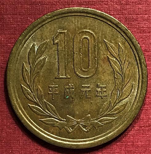 Japan 1989 [Emperor Akihito (Heisei) year 1] = 10 Yen