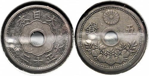 Japan 1923 5 Sen Year 12 (Taisho) Off Center Hole 0331