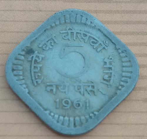 N)..India 5...Paisa circulated coin