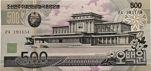 KOREA 500 WON 2007 WORLD PAPER MONEY