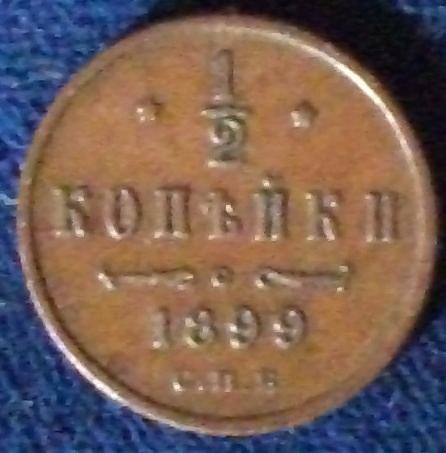 1899 Russia 1/2 Kopek VF+