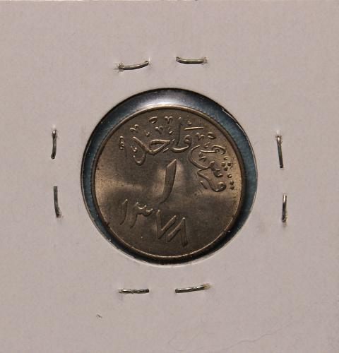 Saudi Arabia 1958 1 Ghirsh