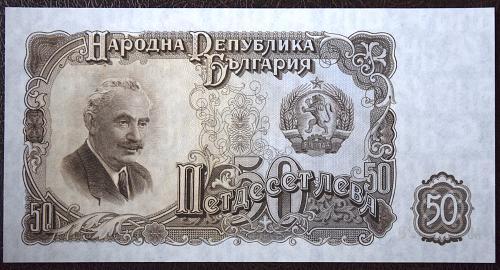 BULGARIA 1951 50 LEWA BANK NOTE  UNC
