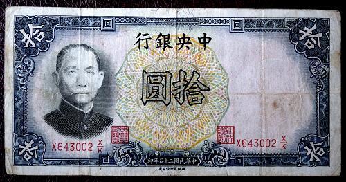 1936 CHINA 10 YUAN P#218  BANK NOTE XF