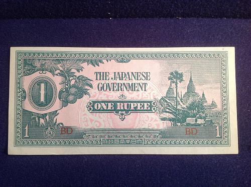 Japanese Invasion Money (1 Rupee)