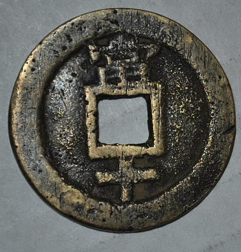 China Yunnan 10 Cash ND-1912 KM#4