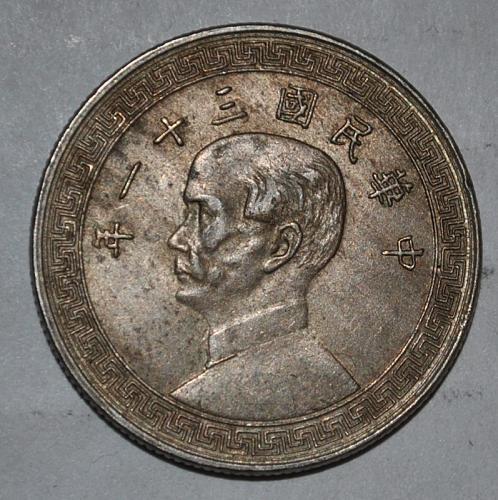 China 20 Cents 1942