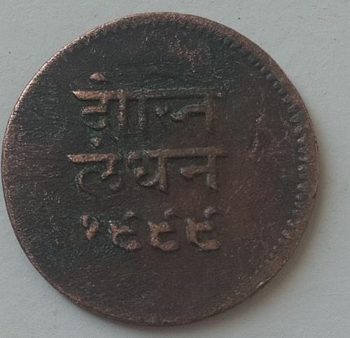 London  India Mewar friendship coin... circulated..