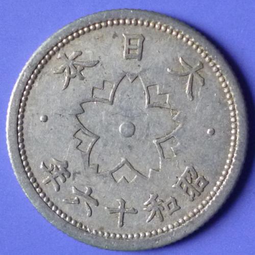 Japan 10 Sen 1941 Showa 16 Y#61a 1.2g