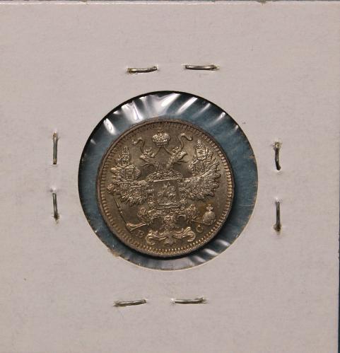 Russia 1914 15 kopeks