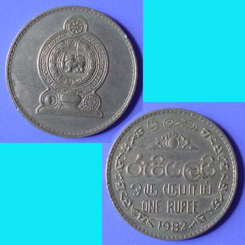 Ceylon Sri Lanka 1 Rupee 1982 km 136.1