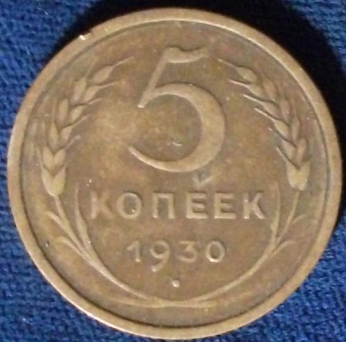 1930 Russia 5 Kopeks Fine