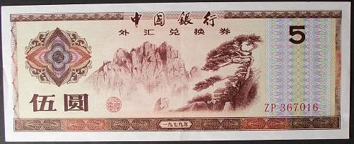 China/PRC FX4 5 Yuan XF+