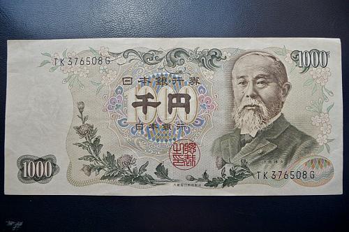 Japan.  1000 Yen