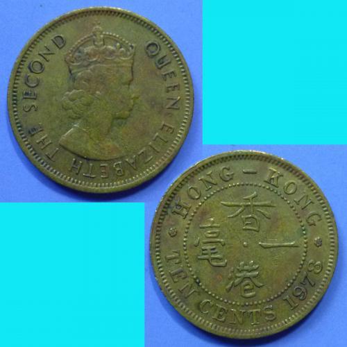 Hong Kong 10 Cents 1978 QEII km 28.3