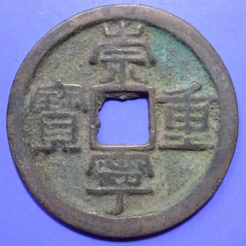 China Northern Sung 10 Cash Chúng Ning Chung Pao 1101-1106 AD Orthodox S 621