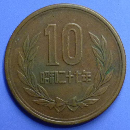 Japan 10 Yen 1952 Showa 27 Y73