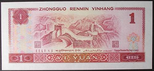 China/PRC P884 Yuan AU++