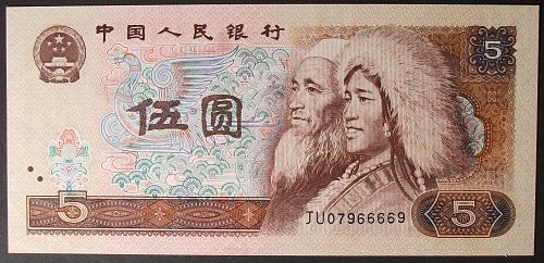 China/PRC P886a 5 Yuan UNC63