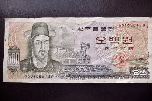 Bank of Korea 500 won