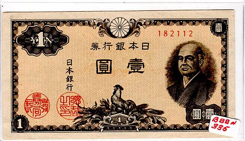 """1946 JAPAN 1 YEN """"NO DATE ISSUE"""" BANKNOTE"""