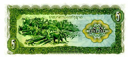 """1979 NO DATE ISSUE LAO 5 KIP BANKNOTE """"REPLACEMENT NOTE"""""""