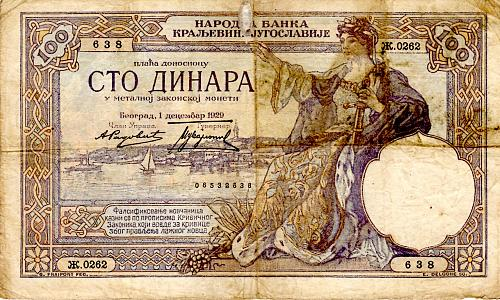1929 YUGOSLAVIA 100 DINARA  BANKNOTE