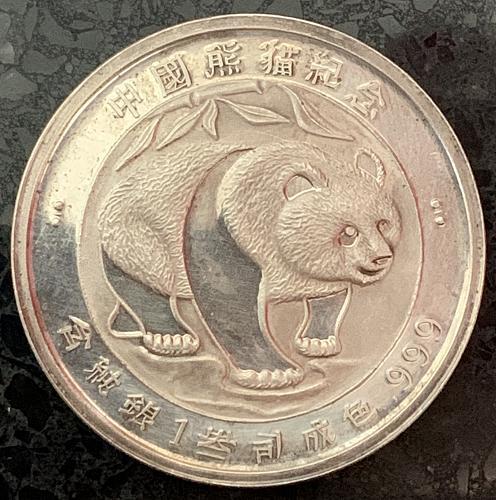 1987 China Panda One Ounce .999 Fine Silver