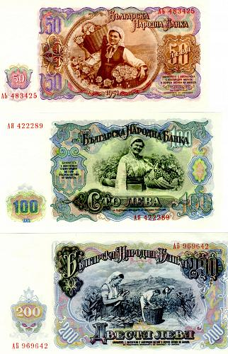 1951 BULGARIA 3-5-10-25-50-100-200 (7PCS SET) LEVA BANKNOTES