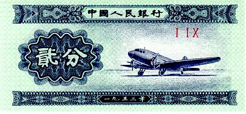1953  CHINA/REPUBLIC  TWO FEN BANKNOTE