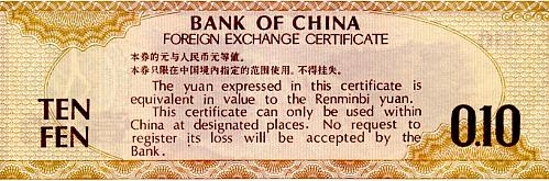 1979 FOREIGN EXCHANGE CERTIFICATION BANK OF CHINA  TEN FEN BANKNOTE