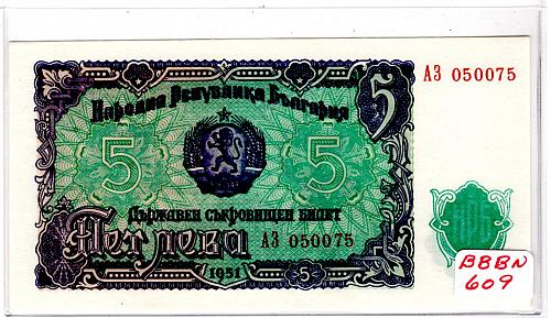 1951 BULGARIA  FIVE LEVA BANKNOTE