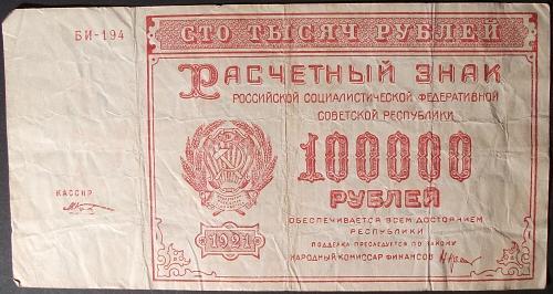 Russia P117a 100000 Rubles Fine #2