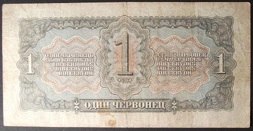 Russia P202a Chervonetz F-VF