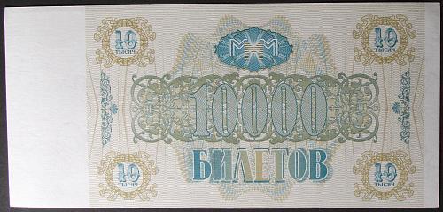 MMM Corporation 10000 Biletov Series 2 AU
