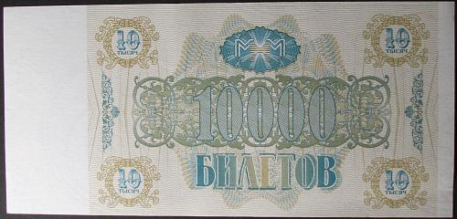 MMM Corporation 10000 Biletov Series 2 AU #2